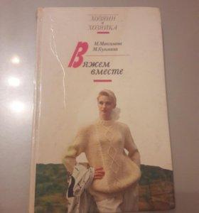 Книга- самоучитель, журналы по  вязания.