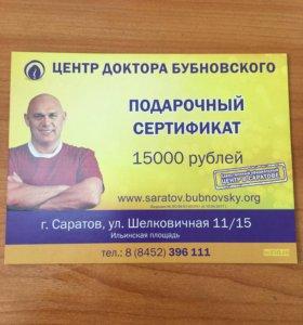 Сертификат в центр доктора Бубновского