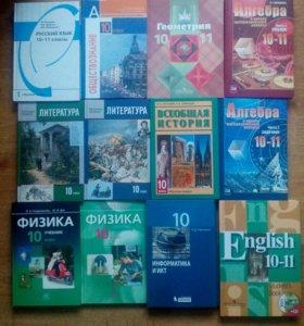Учебники с 7 по 11 класс.