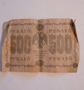 Пятьсот рублей 1918 года