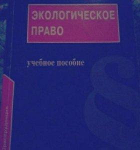 Учебник Экологическое право