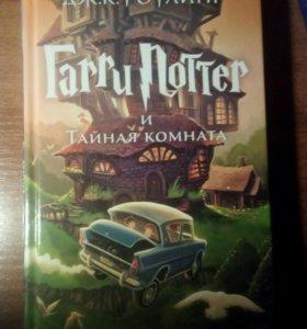 "Книга ""Гарри Поттер и Тайная комната"""