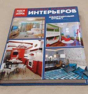Книга Большая коллекция интерьеров