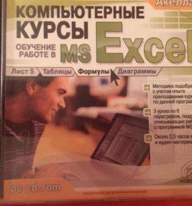 Диск компьютерные курсы