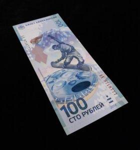 Банкнота Сочи 2014 100 рублей красивый номер 777