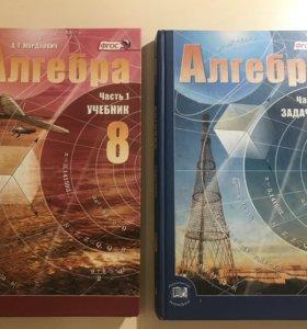 Учебник Алгебра в 2-ух частях 8 класс Мордкович