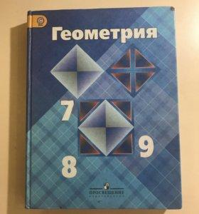 Учебник Геометрия 7,8,9 классы Просвещение