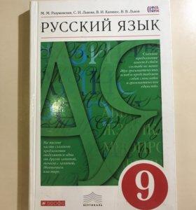 Учебник Русский Язык 9 класс Разумовская,Львова