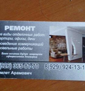 Ремонт и отделка квартир,офисов,домов.