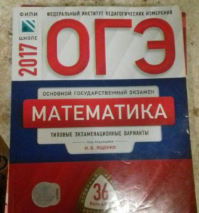 Книги для подготовки к ОГЭ 9 класс