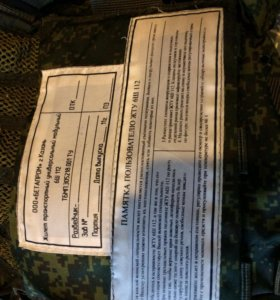 УМТБС 6ш112 Разведчик-стрелок (Цифра РФ)