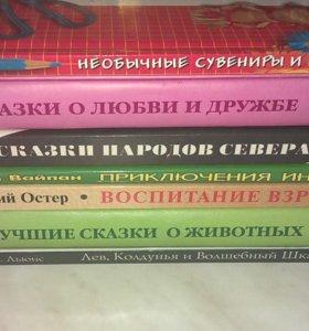 Большая детская библиотека (46 шт)