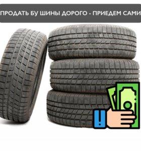Продать БУ шины - Выезд по Москве