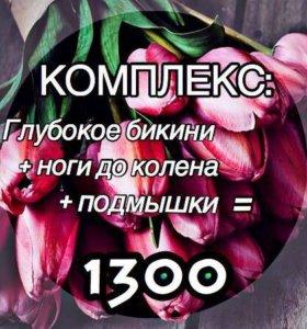 ШУГАРИНГ/САХАРНАЯ ДЕПИЛЯЦИЯ