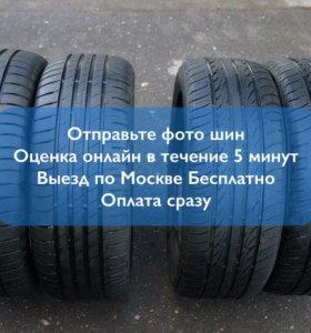 Продать шины и колеса БУ - Выезд по Подольску