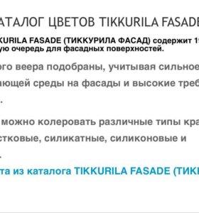 Веер колеровочный Tikkurila Fasad