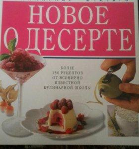 Книжка с десертами