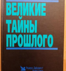 """Книга Ридерз Дайджест """"Великие тайны прошлого"""""""