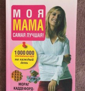 1000000 оригинальных идей (книга)