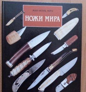 Книга Жан Ноэль Мурэ