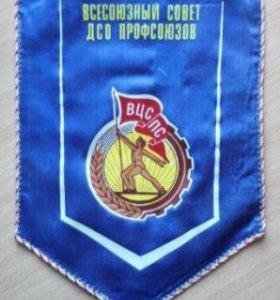 Вымпел СССР 1978 г В.Ц.С.П.С. Профсоюзы Д.С.О