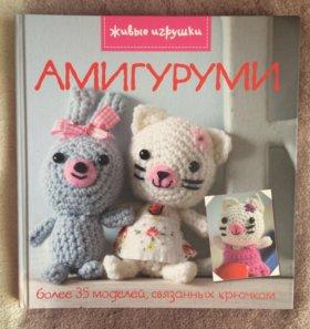 Книга амигуруми
