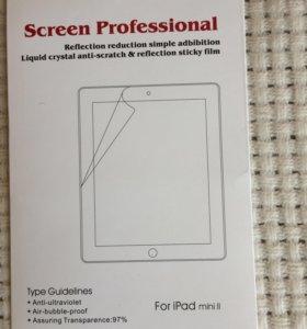 Защитная плёнка для iPad mini ll