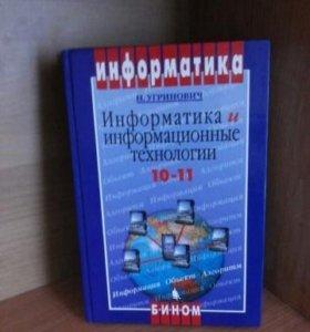 Информатика и информационные технологии 10-11класс