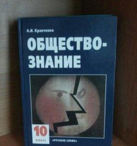 Обществознание 10 класс, А. И. Кравченко