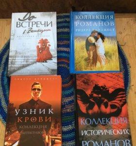 Сборники романов Ридерз Дайджест