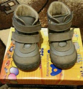 Ботинки для мальчика р.22