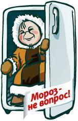 Ремонт холодильников в Коврове