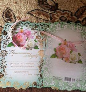 Пригласительные на свадьбу(сверток)