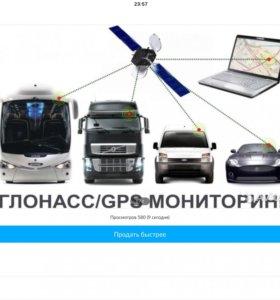 Наблюдение за транспортом ГЛОНАСС