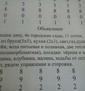 Участок, 11 сот., сельхоз (снт или днп)