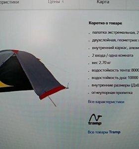 Палатка tramp sarma, 2 местная