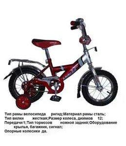 """Велосипед трухколесный """"ангри бердс"""""""