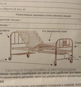 кровать медицинская и матрас противопролежневый