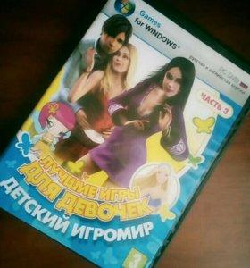 Прдам диск с играми для девочек,читайте описание)