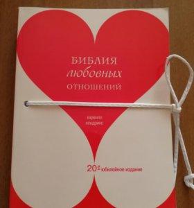 """Книга """"библия любовных отношений"""""""