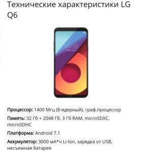 Телефон LG Q6