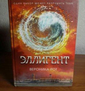 "Книга ""Эллигент"""