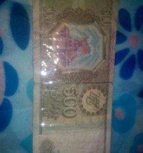 500 руб(ссср) 1993