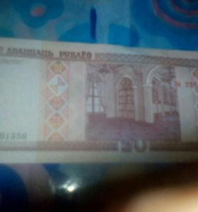 20 руб.2000год (беларусь)