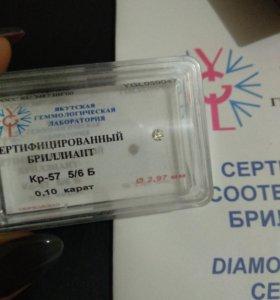 Сертифицированный бриллиант