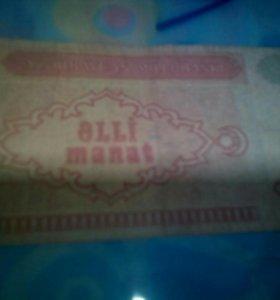 50 манат(азербайждан)