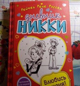"""Книга """"Дневник Никки"""""""
