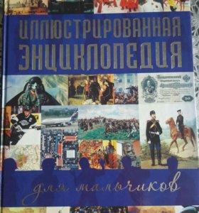 Иллюстрированная энциклопедия для мальчиков