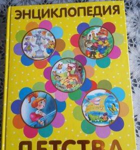 Энциклопедия детства