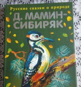 Сборник сказок о природе.